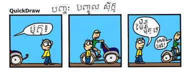Cognitive disonnance dans khmere